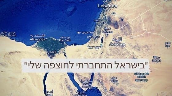 """אמריקנית שעברה לישראל פותחת הכל: """"הישראלים חטטנים"""""""