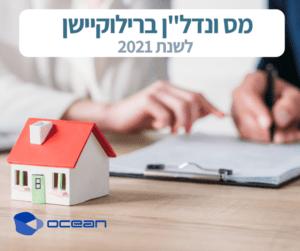מס הכנסה ונדלן הרילוקיישן בשנת 2021 - אושן רילוקיישן